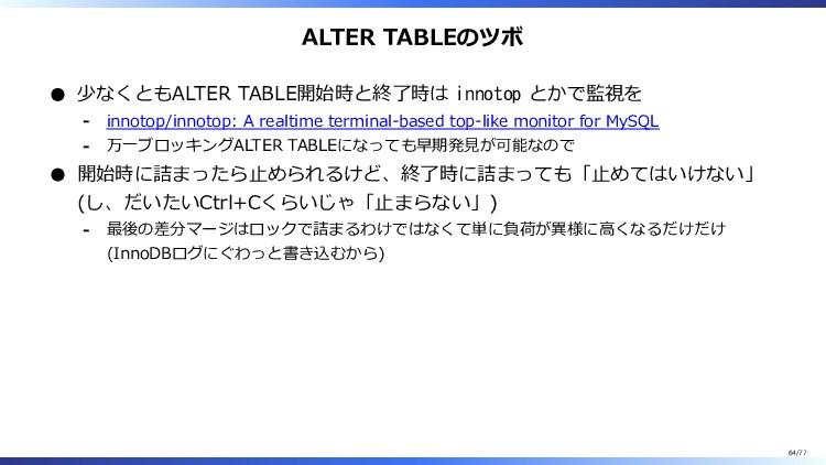 ALTER TABLEのツボ 少なくともALTER TABLE開始時と終了時は innotop...