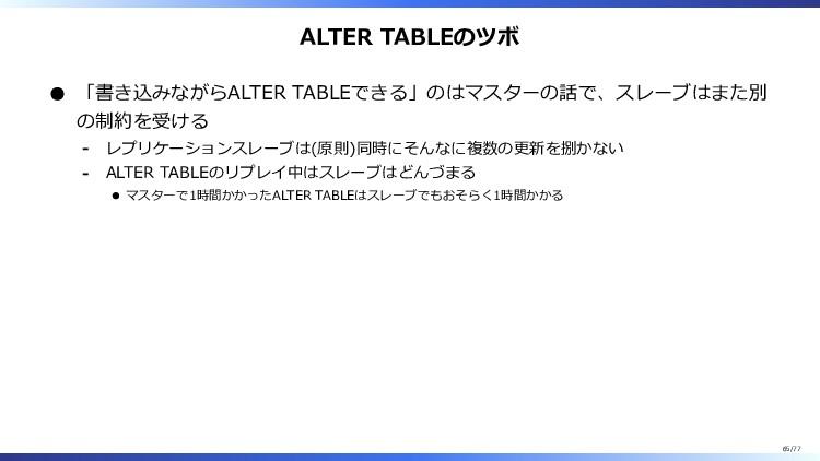 ALTER TABLEのツボ 「書き込みながらALTER TABLEできる」のはマスターの話で...