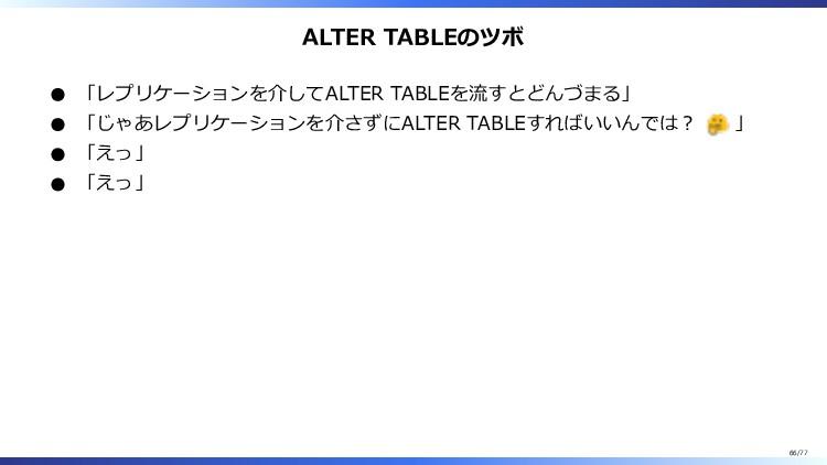 ALTER TABLEのツボ 「レプリケーションを介してALTER TABLEを流すとどんづま...