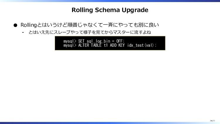 Rolling Schema Upgrade Rollingとはいうけど順番じゃなくて一斉にや...