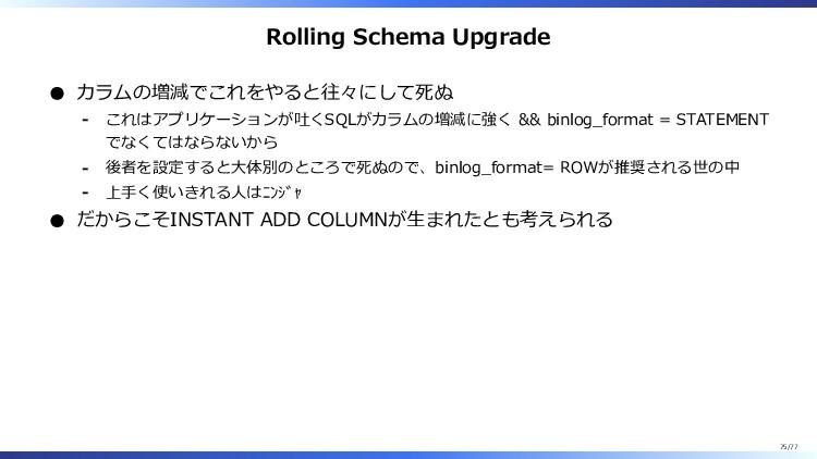 Rolling Schema Upgrade カラムの増減でこれをやると往々にして死ぬ これは...