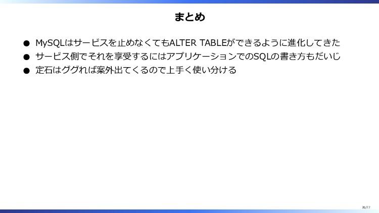 まとめ MySQLはサービスを止めなくてもALTER TABLEができるように進化してきた サ...