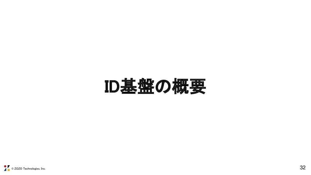 © ZOZO Technologies, Inc. ID基盤の概要 32