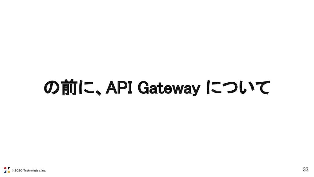 © ZOZO Technologies, Inc. の前に、API Gateway について...