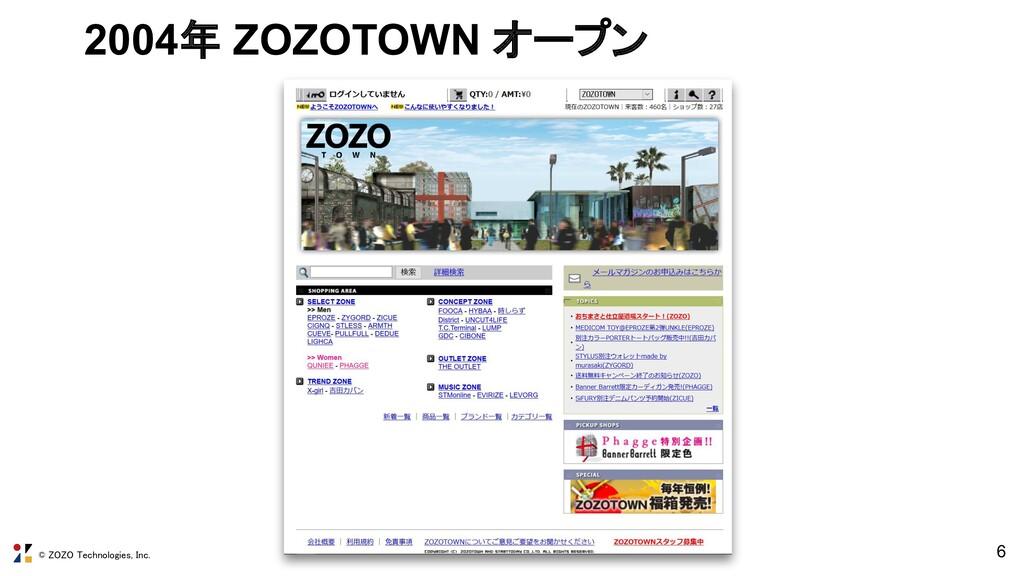 © ZOZO Technologies, Inc. 6 2004年 ZOZOTOWN オープン