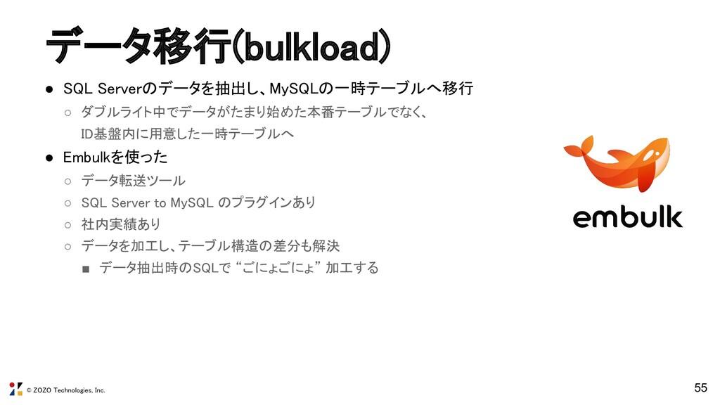 © ZOZO Technologies, Inc. データ移行(bulkload) ● SQ...