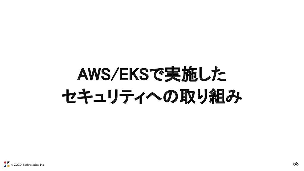 © ZOZO Technologies, Inc. AWS/EKSで実施した セキュリティへ...