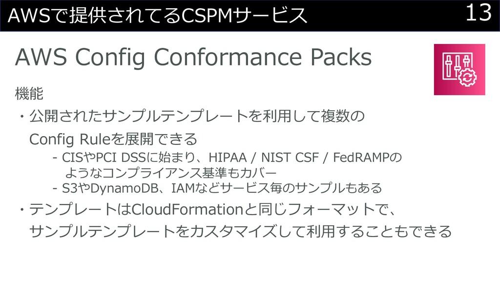 13 AWSで提供されてるCSPMサービス AWS Config Conformance Pa...
