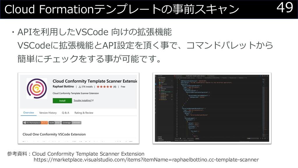 49 Cloud Formationテンプレートの事前スキャン ・APIを利⽤したVSCode...
