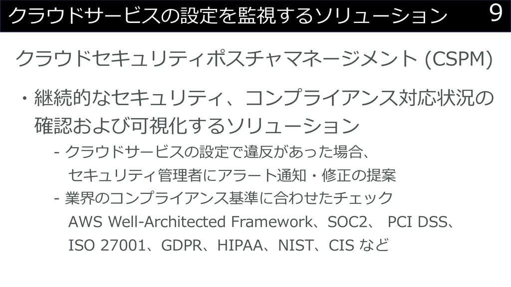9 クラウドサービスの設定を監視するソリューション クラウドセキュリティポスチャマネージメント...