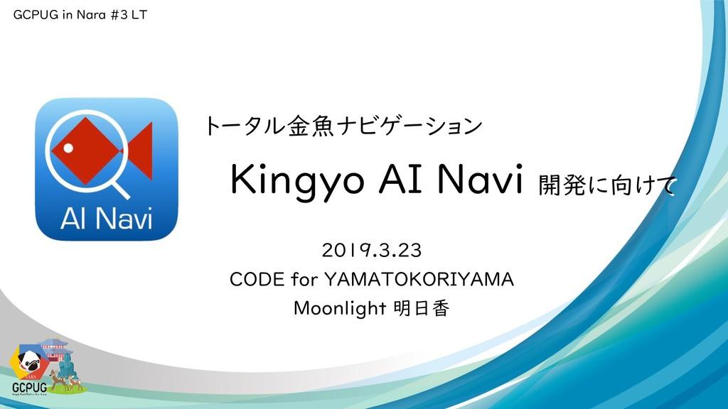 NARA GCPUG in Nara #3 LT トータル金魚ナビゲーション Kingyo A...
