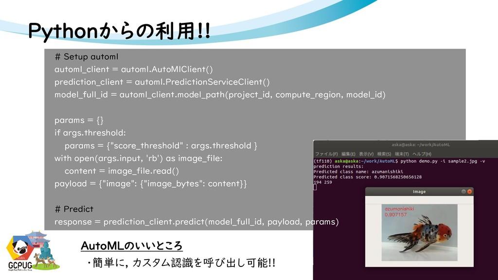 NARA Pythonからの利用!! 15 NARA AutoMLのいいところ ・簡単に, カ...
