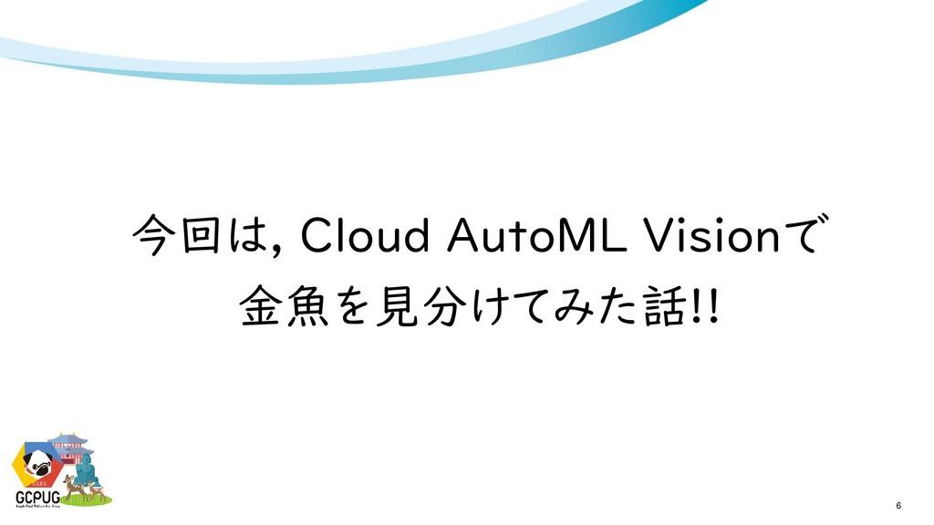 NARA 6 NARA 今回は, Cloud AutoML Visionで 金魚を見分けてみた...