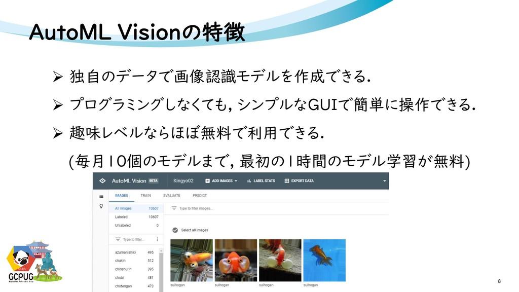 NARA AutoML Visionの特徴 8 NARA  独自のデータで画像認識モデルを作...