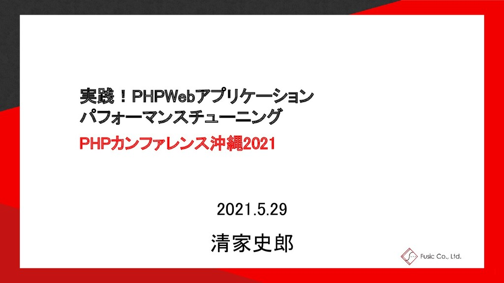 実践!PHPWebアプリケーション パフォーマンスチューニング PHPカンファレンス沖縄2...