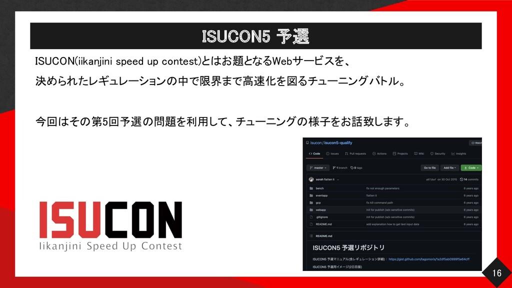 ISUCON5 予選 16 ISUCON(iikanjini speed up conte...