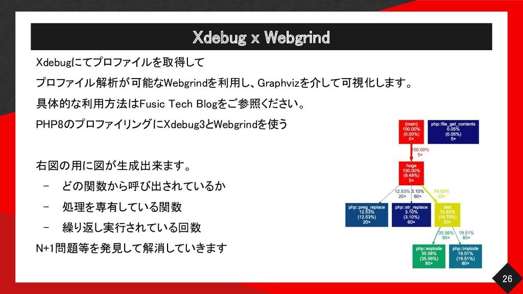 Xdebug x Webgrind 26 Xdebugにてプロファイルを取得して  プロ...