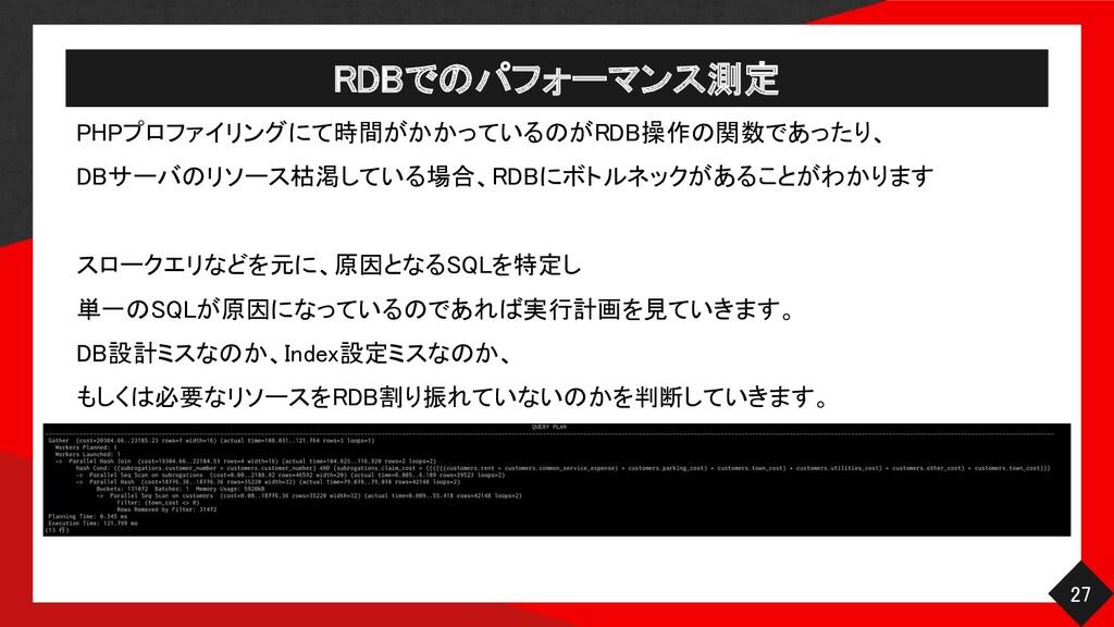 RDBでのパフォーマンス測定 27 PHPプロファイリングにて時間がかかっているのがRDB...