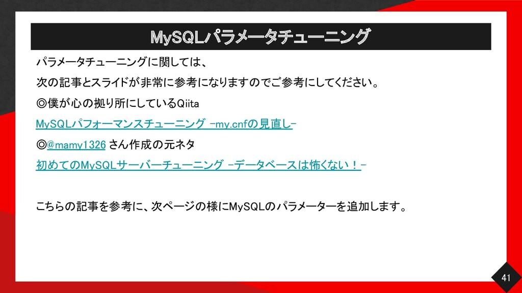 MySQLパラメータチューニング 41 パラメータチューニングに関しては、  次の記事と...