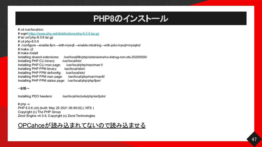 # cd /usr/local/src # wget https://www.php.net/...
