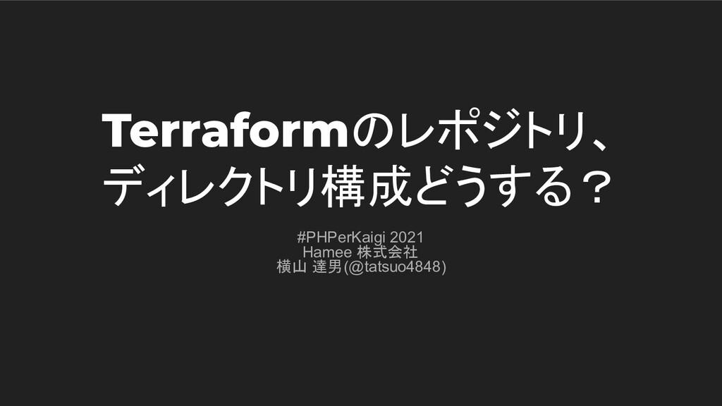 Terraformのレポジトリ、 ディレクトリ構成どうする? #PHPerKaigi 2021...