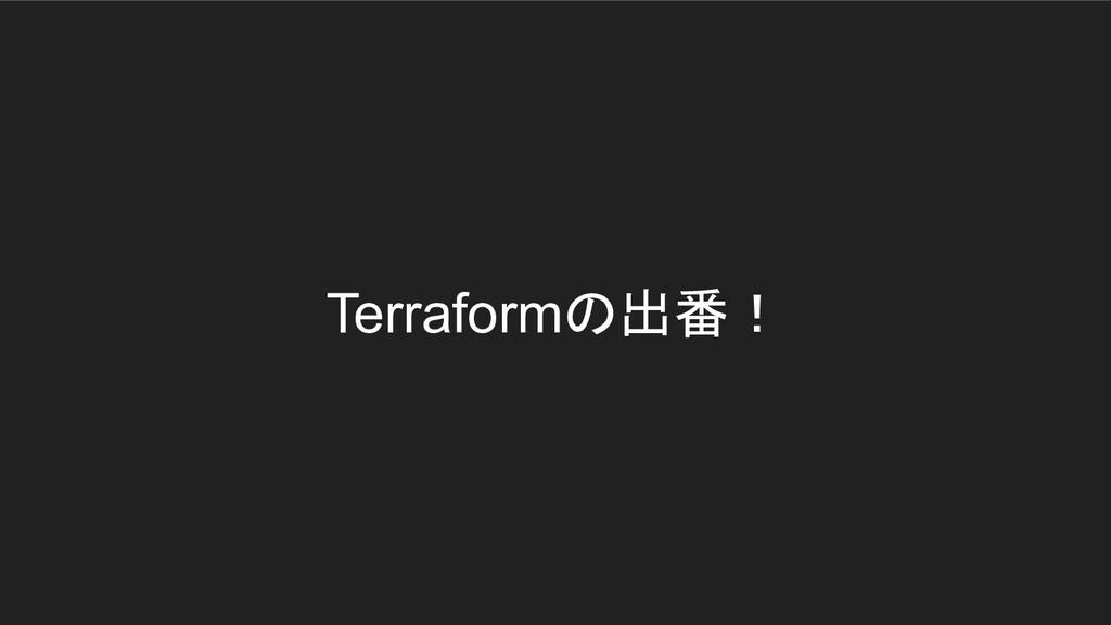 Terraformの出番!