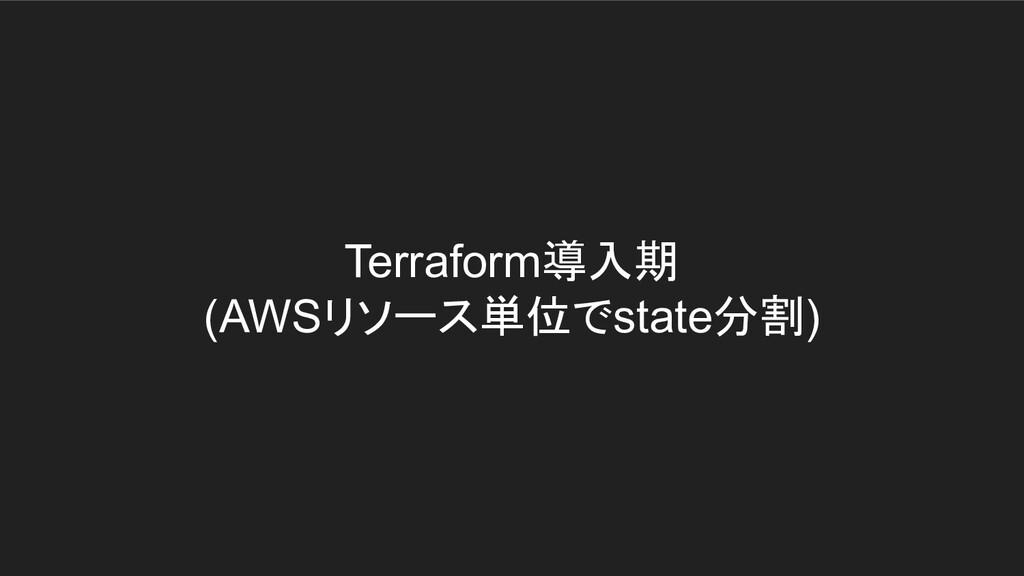 Terraform導入期 (AWSリソース単位でstate分割)