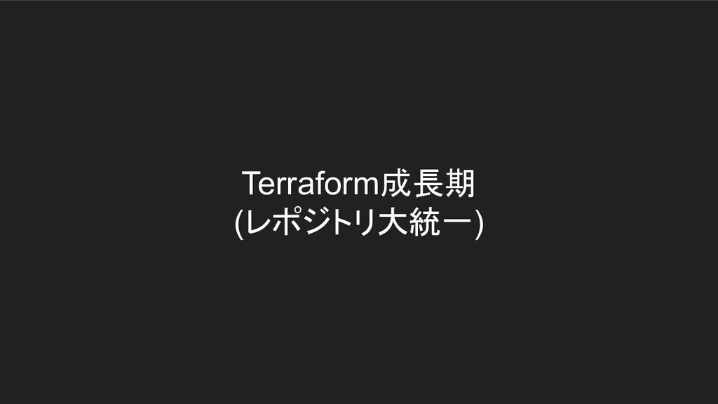 Terraform成長期 (レポジトリ大統一)