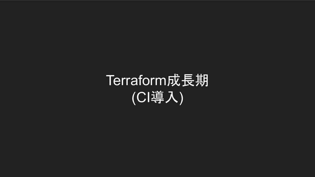 Terraform成長期 (CI導入)