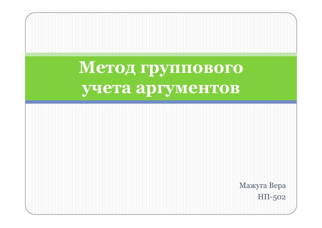 Метод группового учета аргументов Мажуга Вера Н...