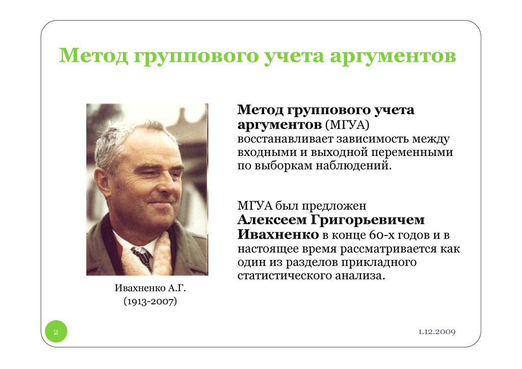 1.12.2009 2 Метод группового учета аргументов М...