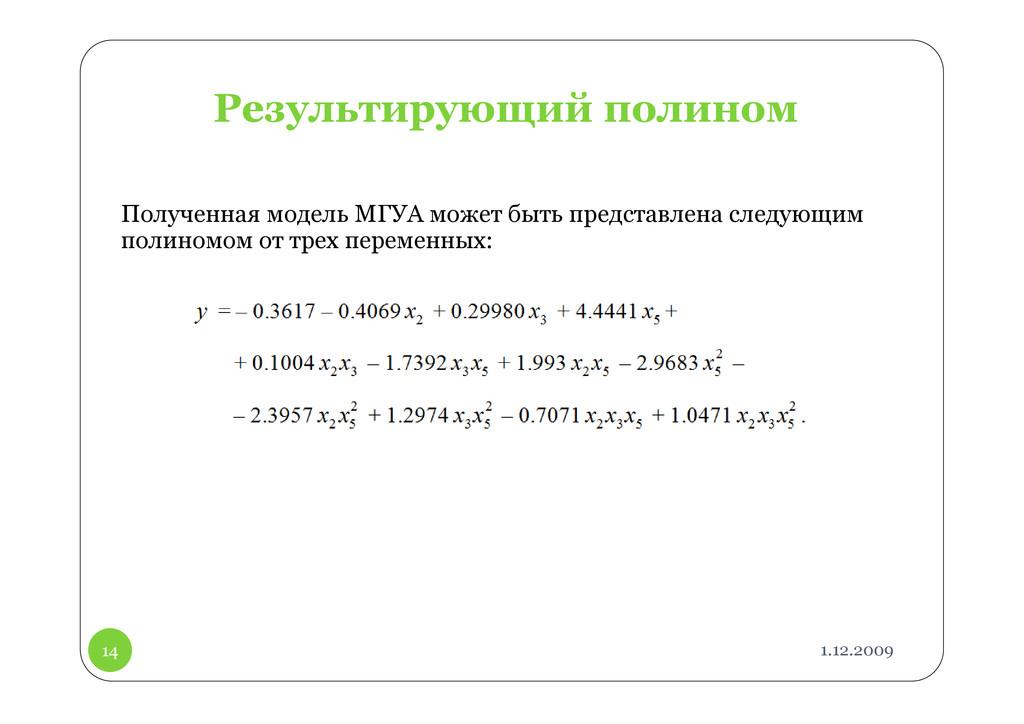 1.12.2009 14 Результирующий полином Полученная ...