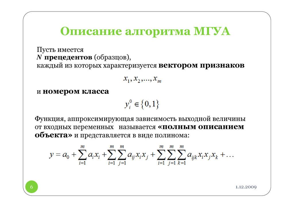 1.12.2009 6 Описание алгоритма МГУА Пусть имеет...