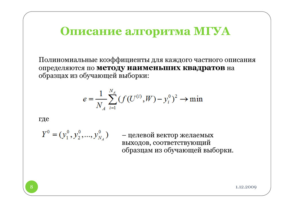 1.12.2009 8 Описание алгоритма МГУА Полиномиаль...