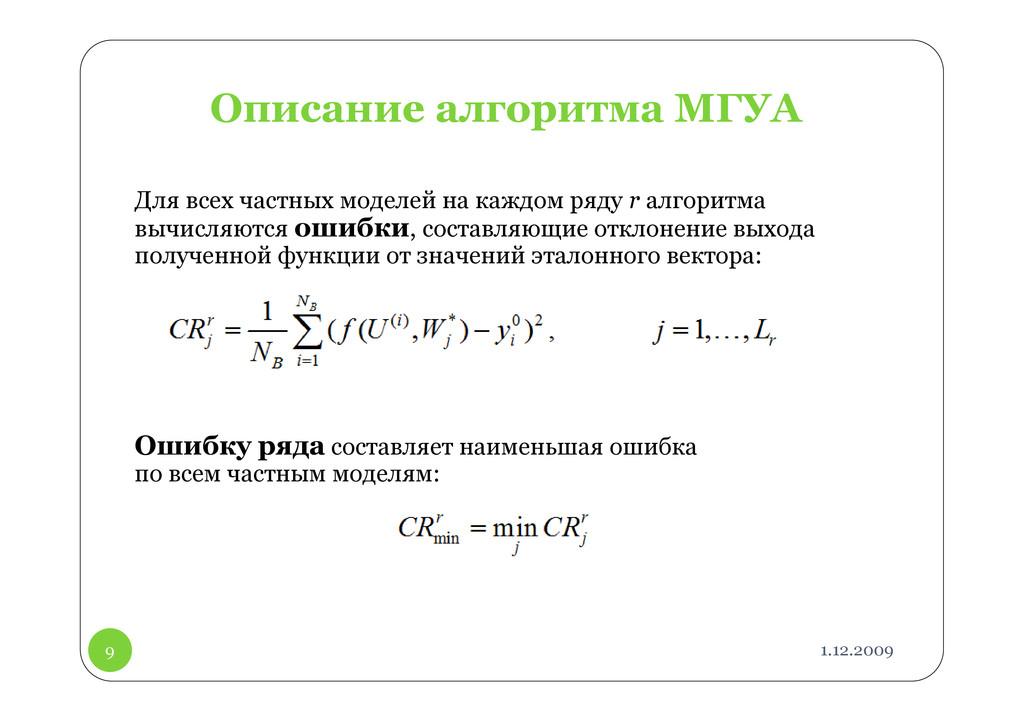 1.12.2009 9 Описание алгоритма МГУА Для всех ча...