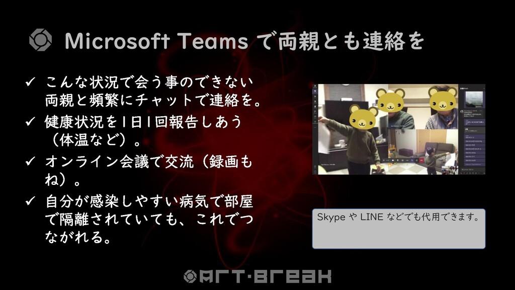 Microsoft Teams で両親とも連絡を Skype や LINE などでも代用できま...