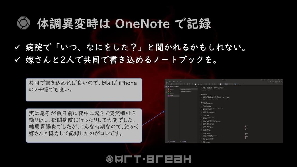 体調異変時は OneNote で記録 共同で書き込めれば良いので、例えば iPhone のメモ...