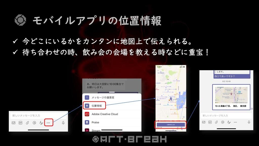 モバイルアプリの位置情報