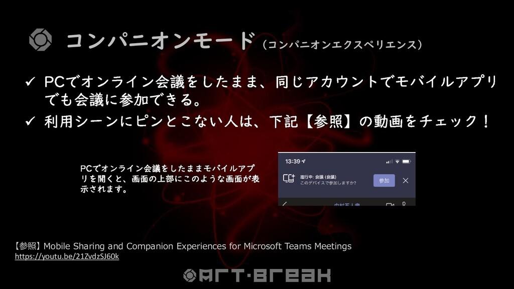 コンパニオンモード(コンパニオンエクスペリエンス) 【参照】 Mobile Sharing a...