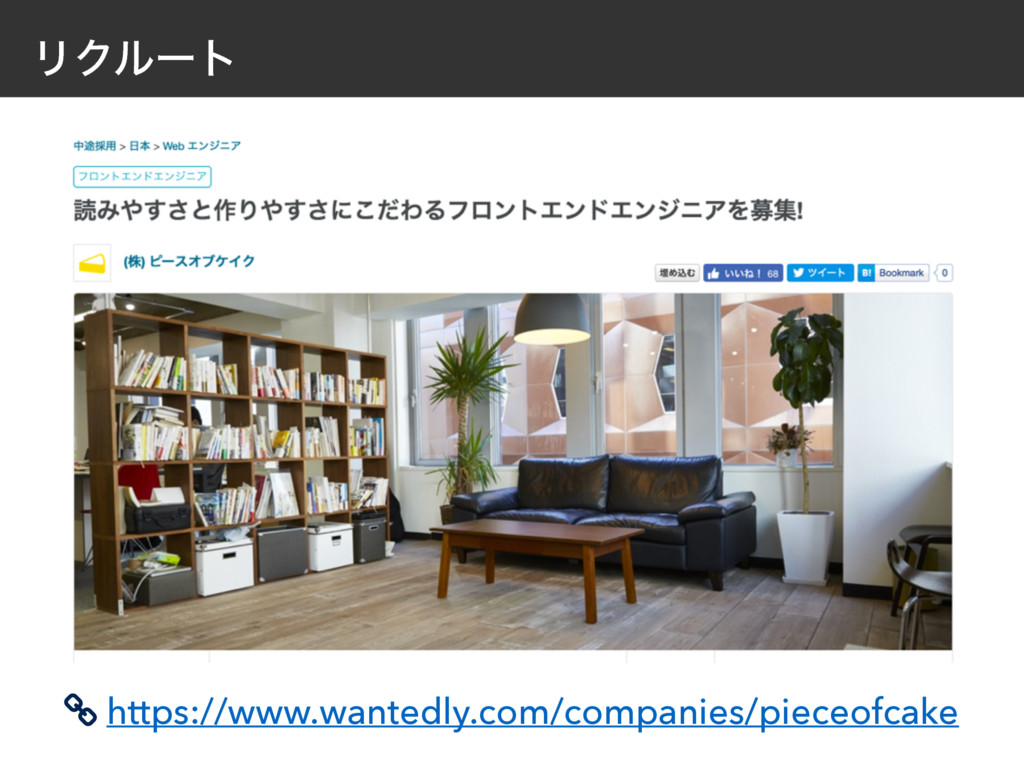 ϦΫϧʔτ https://www.wantedly.com/companies/pieceo...