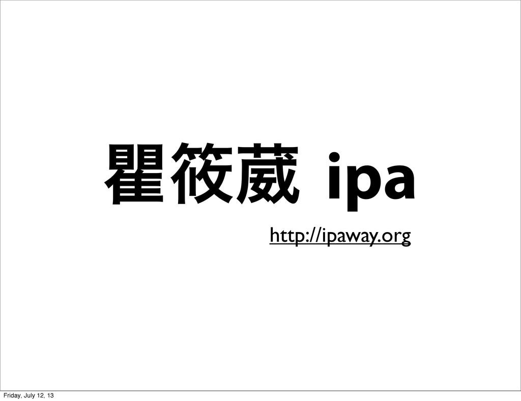 ᛏ䊽 ipa http://ipaway.org Friday, July 12, 13