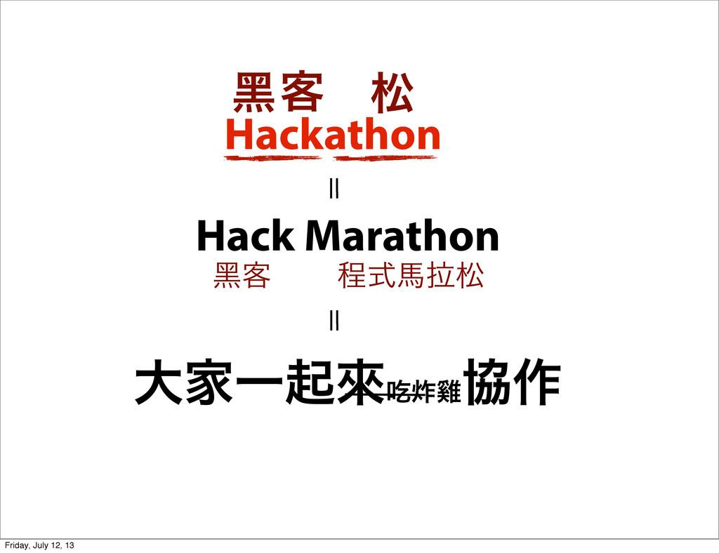 Hackathon ∍٬ দ ఔࣜഅ፮দ ∍٬ େՈҰىိ٣ᖵ㮦 ڠ࡞ Hack Marath...