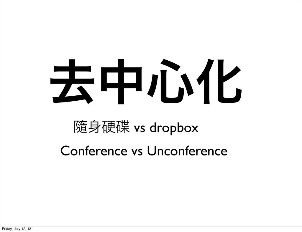 ڈத৺Խ ᬋߗ䜮 vs dropbox Conference vs Unconference...