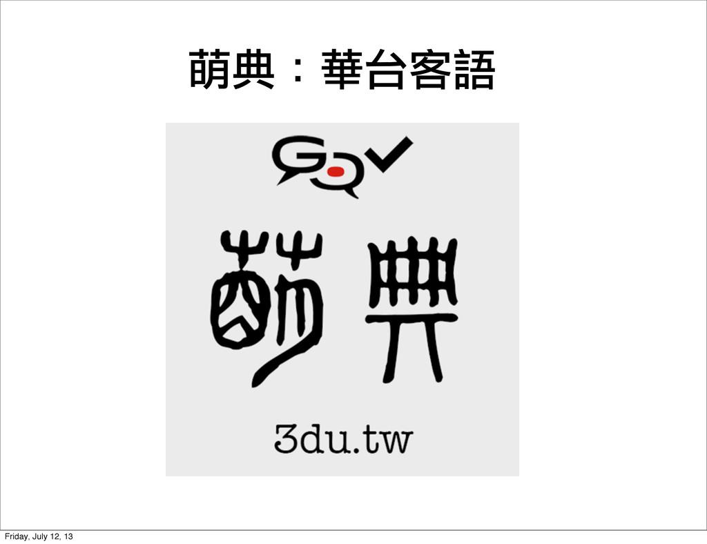 萌典:華台客語 Friday, July 12, 13