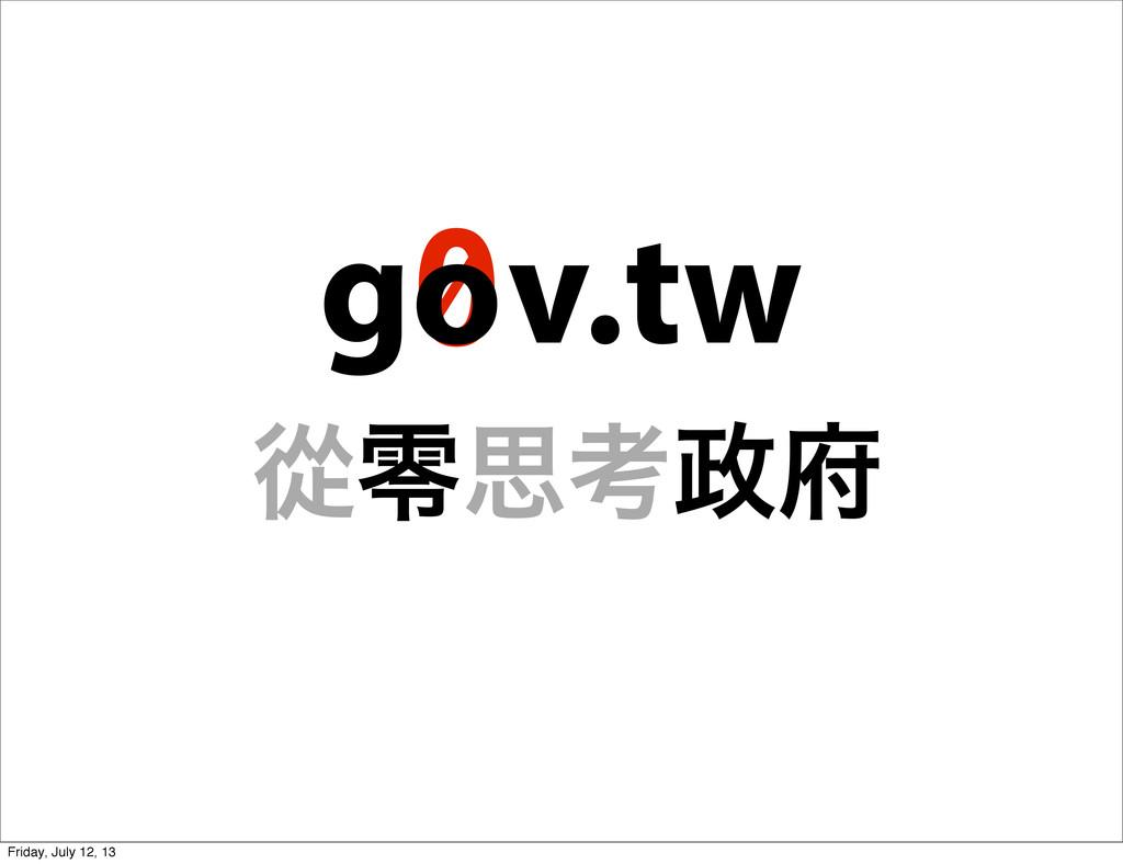 g v.tw 0 o ኺྵࢥߟ Friday, July 12, 13