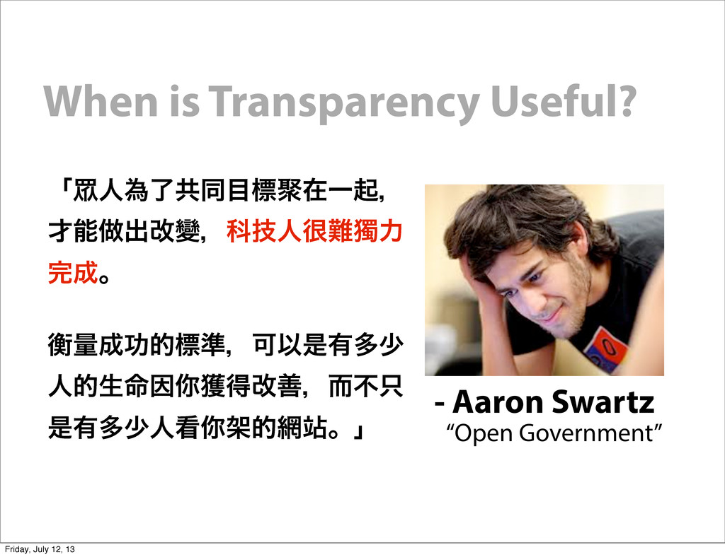 When is Transparency Useful? ʮ䱾ਓҝྃڞಉඪᡉࡏҰىɼ ࠽၏...