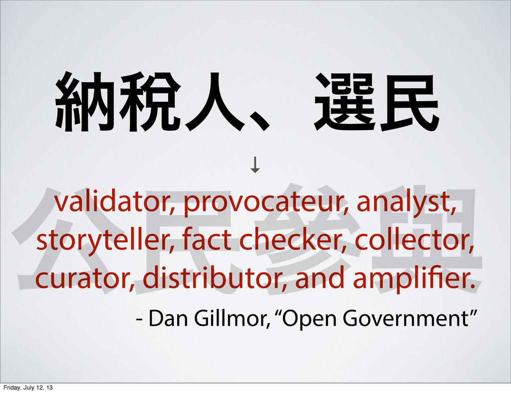 ೲ㘳ਓɺબຽ validator, provocateur, analyst, storyte...