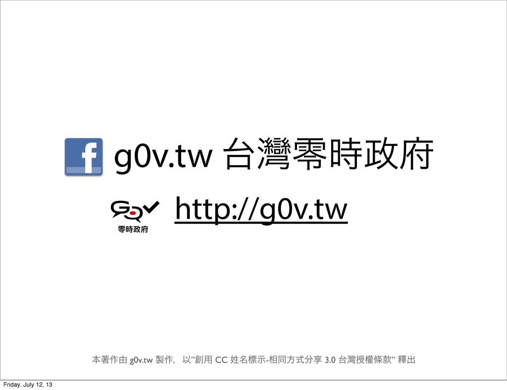 "g0v.tw ᖯྵ http://g0v.tw ຊஶ࡞༝ g0v.tw ࡞ɼҎ""༻..."
