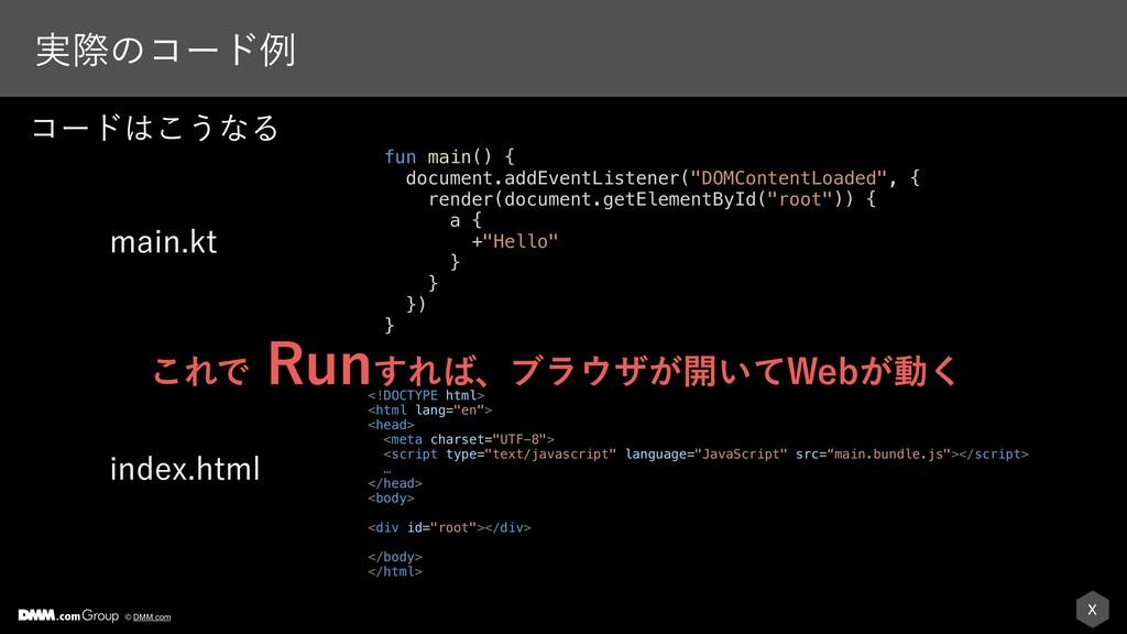 X © DMM.com ࣮ࡍͷίʔυྫ ίʔυ͜͏ͳΔ fun main() { docum...