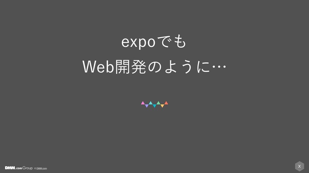 X © DMM.com FYQPͰ 8FC։ൃͷΑ͏ʹʜ
